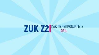 ZUK Z2 Как перепрошить!? Прошивка QFIL