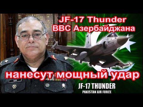 JF-17 Thunder ВВС