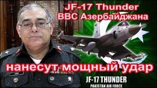 JF-17 Thunder ВВС Азербайджана нанесут мощный удар–ПАКИСТАНСКИЙ ГЕНЕРАЛ