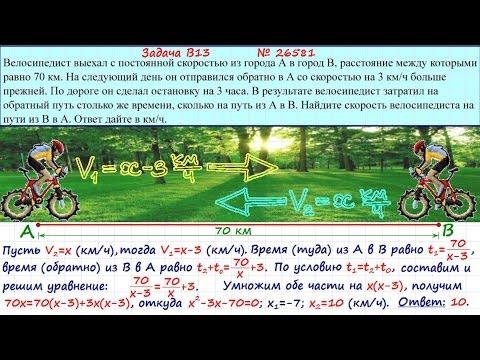 Задание 11 ЕГЭ по математике #3