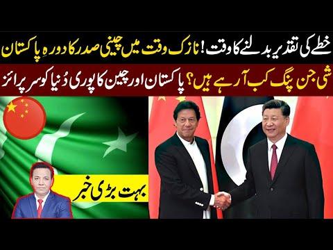 عمران خان کا ایک اور چھکا! چینی صدر کب پاکستان آرہے ہیں؟ بہت بڑی خبر
