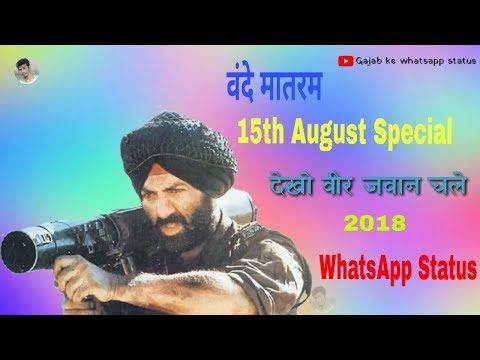 15 August Special Whatsapp Status Video 2018 || Vande Matram Song || Desh Bhakti Status