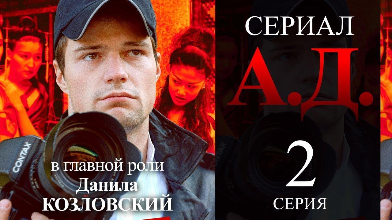 Сериал А.Д. /2 серия/ Мистический триллер HD