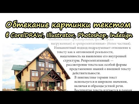 Обтекание картинки текстом в CorelDRAW, Illustrator, Photoshop, Indesign