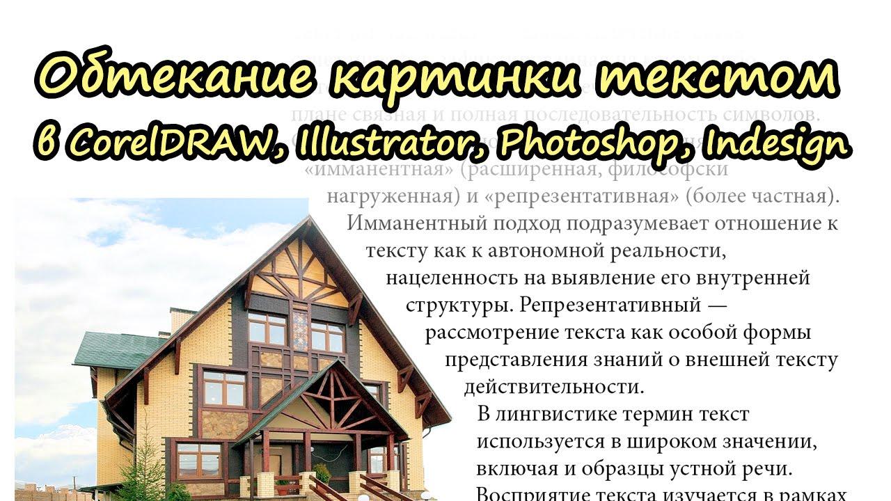 Обтекание картинки текстом в CorelDRAW, Illustrator ...