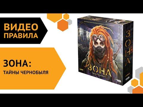 Зона: Тайны Чернобыля — видеоправила настольной игры 🌌🛸