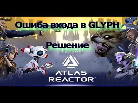 видео: Ошибка #2055 glyph. Не заходит в glyph.Не заходит в atlas reactor. Решение 2017.