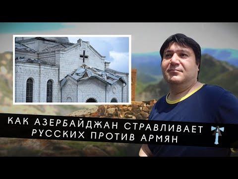 Как Азербайджан стравливает русских против армян