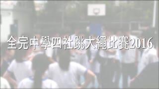 全完中學四社跳大繩比賽2016