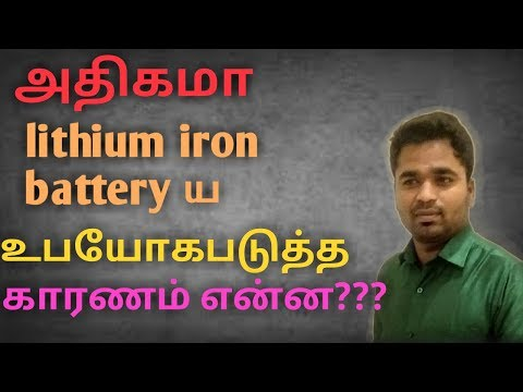why lithium batteries are more common in current periods (Tamil)