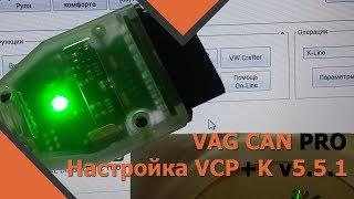 VAG може професійний (ГДС) - Налаштування ПДС+до У5.5.1