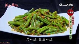 2016-07-29 美食鳳味 回鍋菜豆
