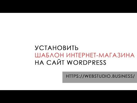 Установить шаблон интернет магазина WordPress