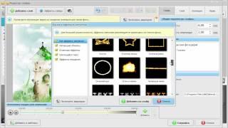 Как сделать красивый фон для презентации(Представляем вашему вниманию видео урок о том, как сделать красивый фон для презентации в русской версии..., 2015-09-21T13:52:45.000Z)