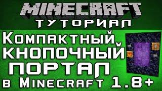 Компактный кнопочный портал в Ад в 1.8+ [Уроки по Minecraft]