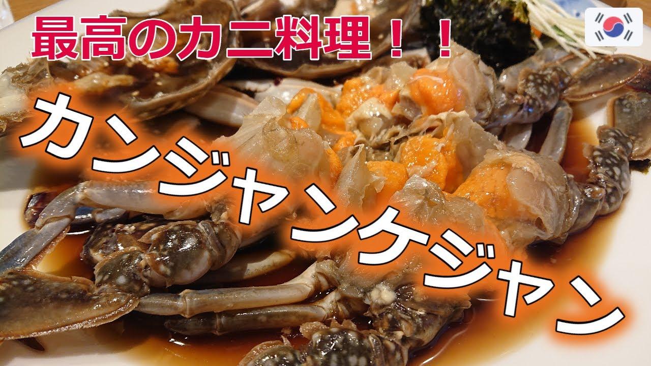 【ソウル】最高のカニ料理「カンジャンケジャン」!!