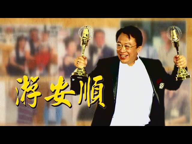 【台灣演義】游安順 2021.10.10|Taiwan History