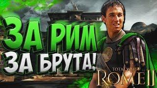 Брут будет Цезарем! Легионы рима захватывают Македонию! Легенда в Total War: Rome 2