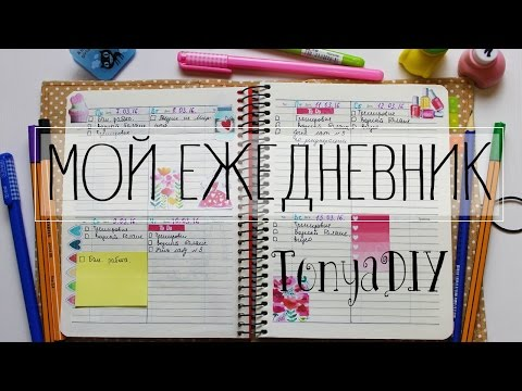 Украсить ежедневник внутри