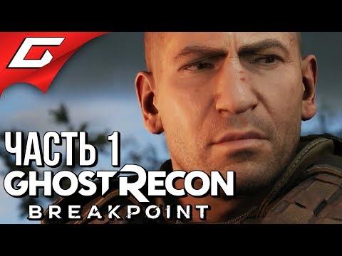 GHOST RECON: Breakpoint ➤ Прохождение #1 ➤ ЖЕСТОКАЯ УТОПИЯ