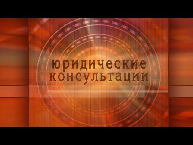Юридические консультации АНТИСАНИТАРИЯ 12.04.19