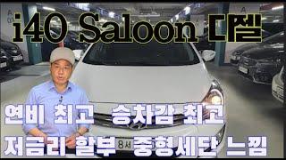 i40 Saloon 1.7  VGT PYL 가성비 최고…