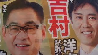 維新軍団の選挙前の違法看板&ポスター