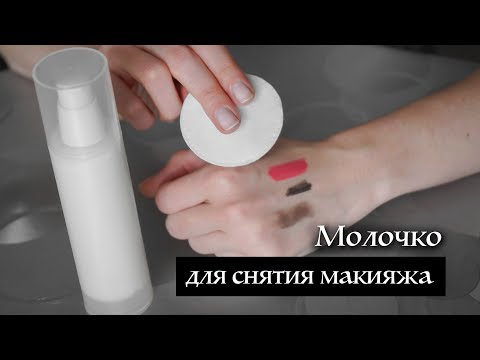 Молочко для снятия макияжа | Kamila Secrets