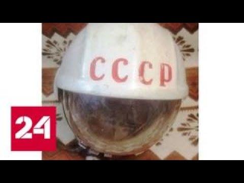 В Сети попытались продать шлем Гагарина за 1 миллион рублей – Россия 24