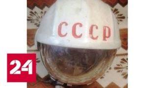 В Сети попытались продать шлем Гагарина за 1 миллион рублей - Россия 24