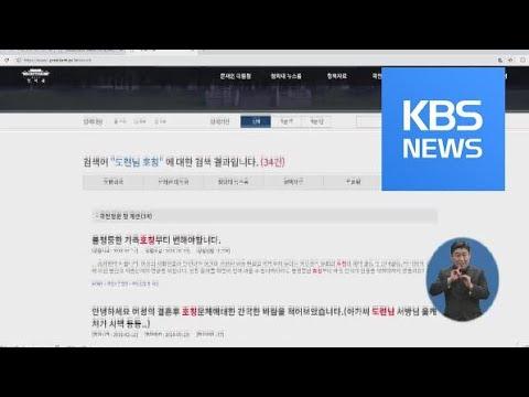 """""""도련님·아가씨"""" 대신 """"OO씨·동생""""은 어떨까요? / KBS뉴스(News)"""