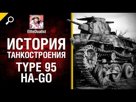 Type 95 Ha-Go - История танкостроения - от EliteDualist Tv [World of Tanks]