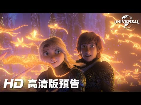 馴龍記3 ( How to Train Your Dragon 3: The Hidden World)電影預告
