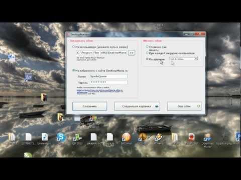 Как менять обои рабочего стола автоматически - DesktopMania
