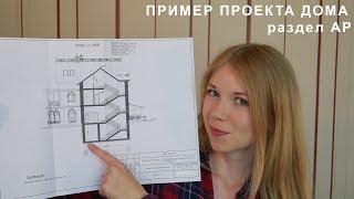 Пример проекта дома. Архитектурные решения