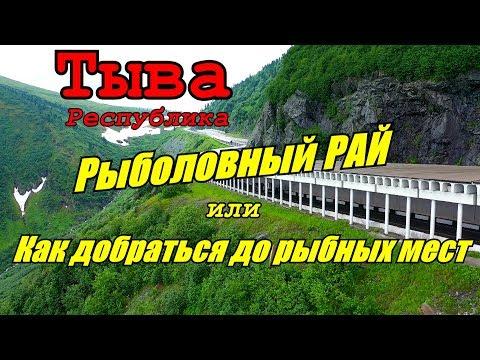 Рыболовная экспедиция в Тыву #1/Дорога к рыбным местам/Сутки за рулем: Алтай - Хакасия - Тува.