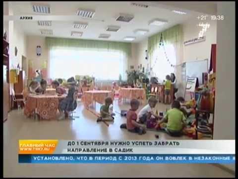 Родители, не забравшие направление в детский сад до 1 сентября, лишат ребенка места в учреждении