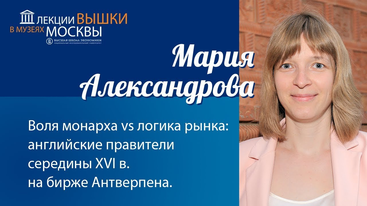 Мария Александрова: «Воля монарха vs логика рынка»