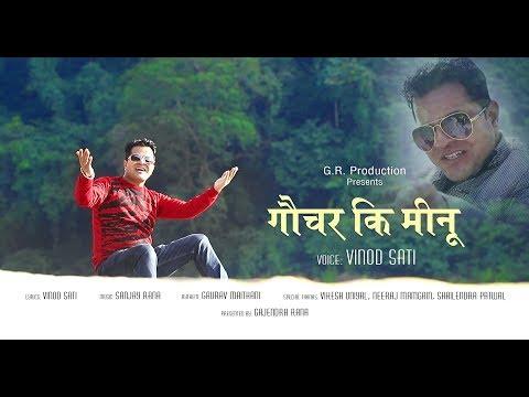 Gauchar Ki Meenu || Vinod Sati || New...