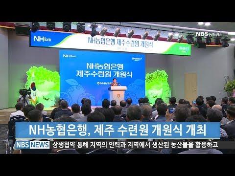 NH농협은행 제주 수련원 개원식 개최 (20170705)
