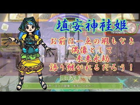 【ゆっくり解説】今さら聞けない東方キャラ学びます埴安神袿姫
