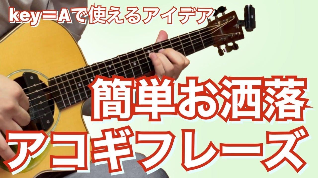 試奏で使える!キーAで使える開放弦を活かしたフレーズ