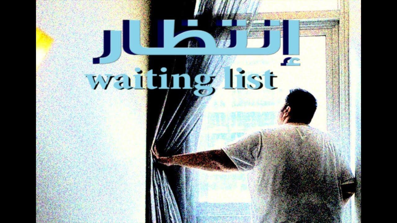 the waiting list full movie