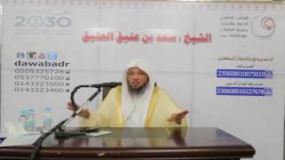 محاضرة بعنوان / رمضان شهر البر للشيخ سعد بن عتيق العتيق