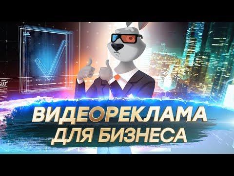 Видеореклама для бизнеса в интернете. Заказ видеорекламы.