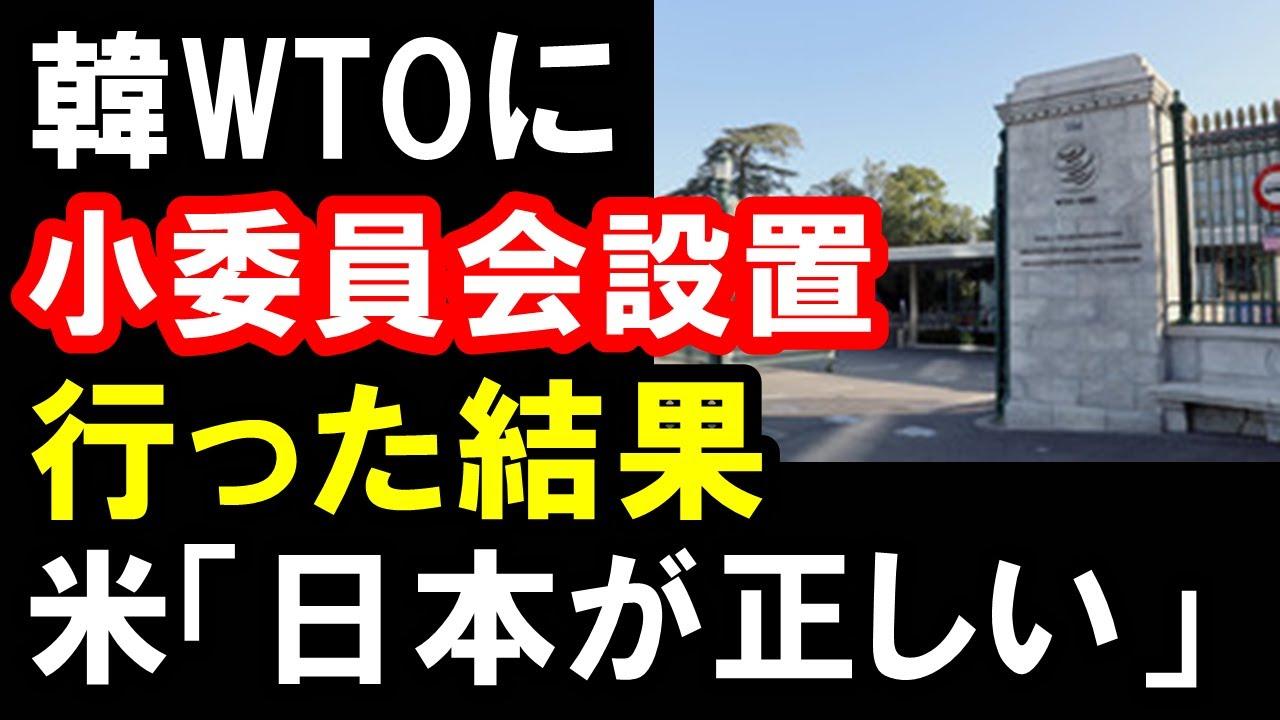 WTOへの小委員会設置にこぎつけた韓政府に対し、米国が改めて立場を表明し日本を支持..その理由は