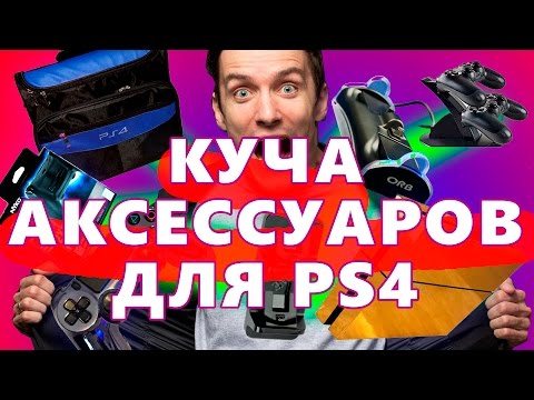 10 АКСЕССУАРОВ ДЛЯ PS4 - куплено на EBay