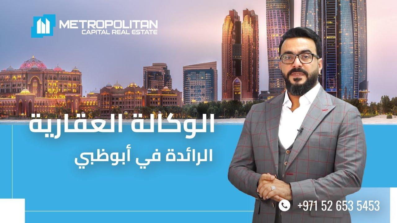 الوكالة العقارية الرائدة في أبوظبي