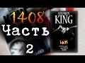 Стивен Кинг 1408 Часть2 Аудиокнига mp3