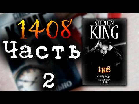 Книга 1408. Стивен Кинг -
